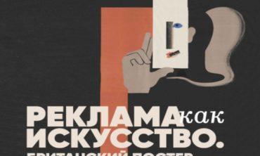 Реклама как искусство. Британский постер конца XIX – начала XX века из собрания ГМИИ им. А.С. Пушкина